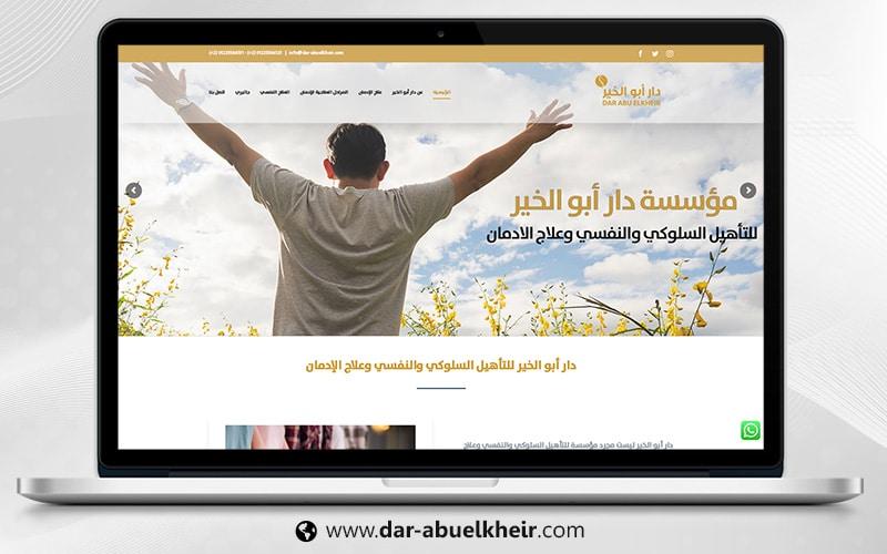 Dar Abuelkheir – Addiction Treatment