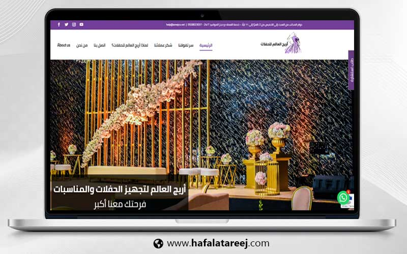 Hafalat Areej – Entertainment