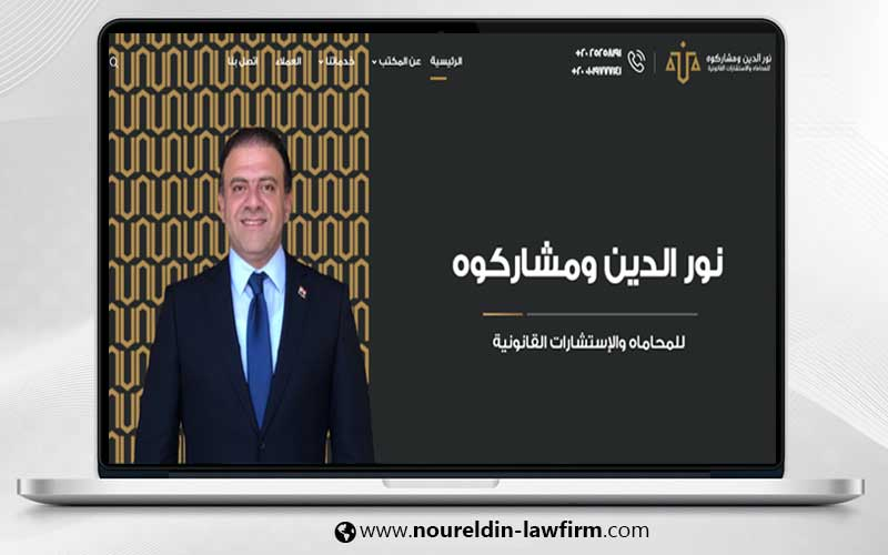 Noureldin – Lawfirm